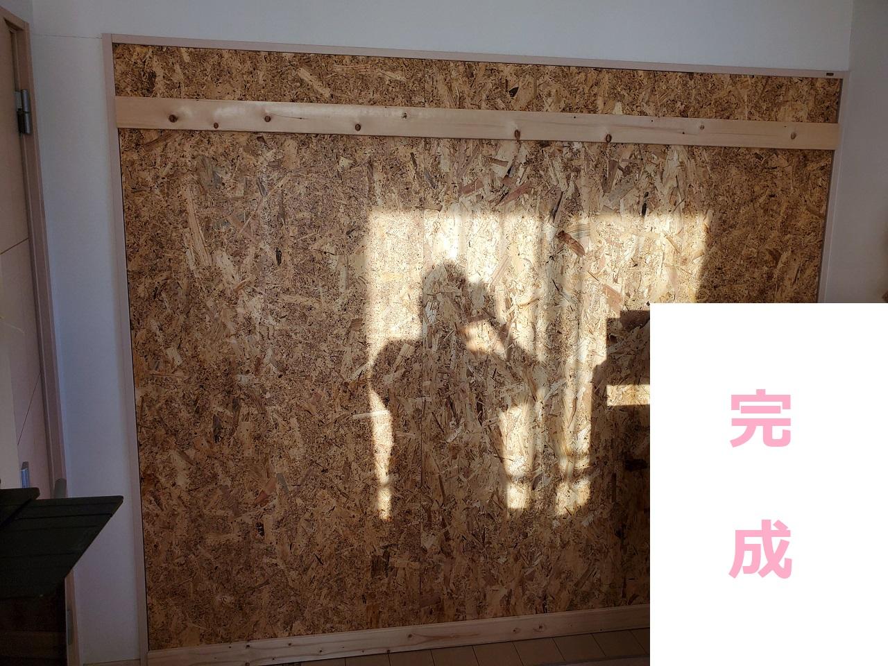 【DIY】壁を仕切ってみた。