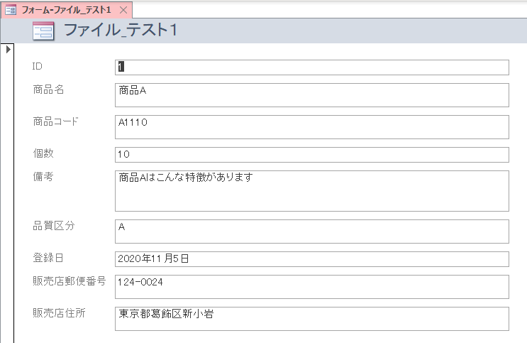 【ACCESS独学日記】Study014 フォーム:フォームの作り方