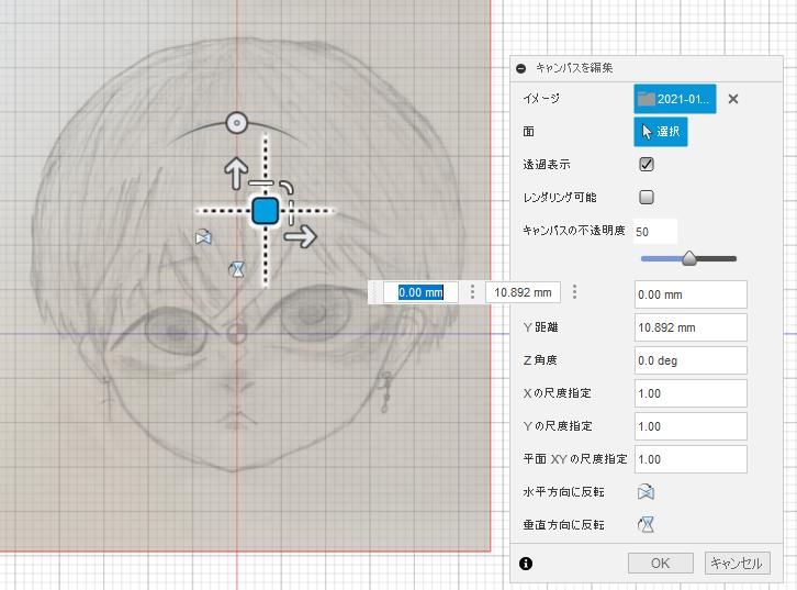 【FUSION360の学習】023:モデリング1♪ ー下絵の取り込み