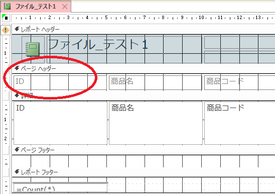 【ACCESS独学日記】Study020 レポート3:テキストボックス、ラベル等コントロールの設定。罫線、イメージ(画像)の配置。date関数を使って日付を表示。