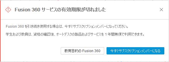【PCメンテナンス・Fusion360の更新】恐れていた日がついにやってきた。今年も無事に更新できるかなぁ・・・・できた♪
