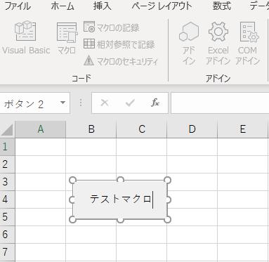 【Excel独学日記】Study003 日付:2021年4月19日/マクロをボタンに割り当てる ※これは単なる実施したことの振返りの為の記録で見てもつまらないと思います^^;